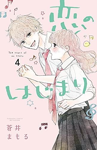 恋のはじまり (4)
