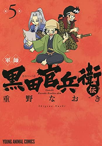 軍師 黒田官兵衛伝 (5)