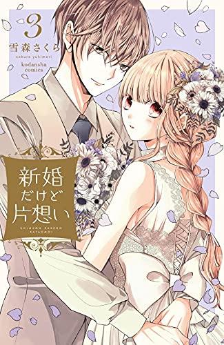 新婚だけど片想い (3)