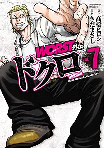 WORST外伝 ドクロ 7 (7)