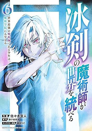 冰剣の魔術師が世界を統べる 世界最強の魔術師である少年は、魔術学院に入学する (6)