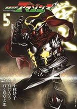 仮面ライダーアマゾンズ外伝 蛍火 (5)