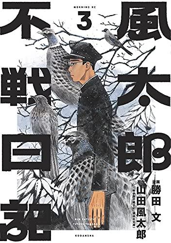 風太郎不戦日記 (3)