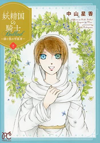 妖精国の騎士 Ballad ~継ぐ視の守護者~ 2 (2)