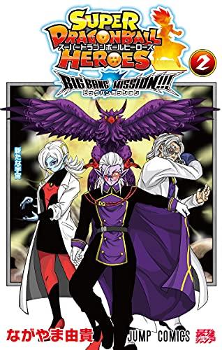 スーパードラゴンボールヒーローズ ビッグバンミッション!!! (2)