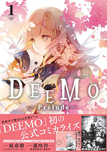 DEEMO -Prelude- (1)