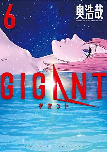 GIGANT (6)