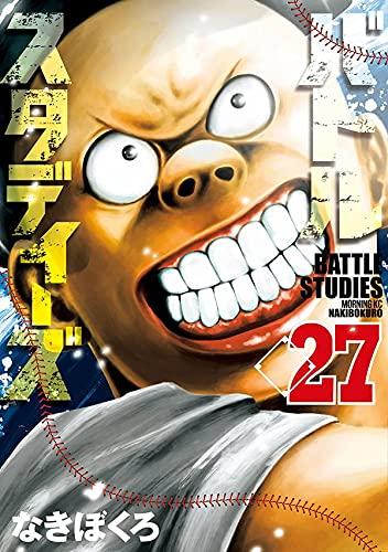 バトルスタディーズ (27)