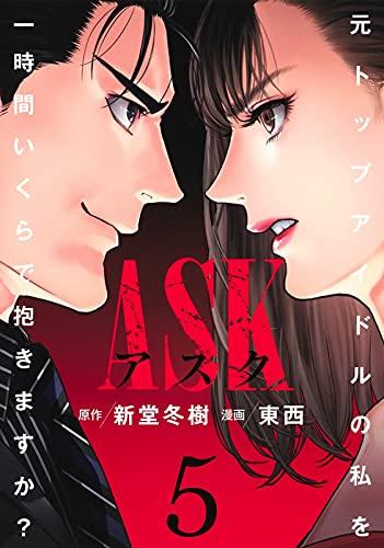 ASKアスク (5)