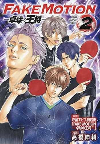FAKE MOTION-卓球の王将- 2 (2)