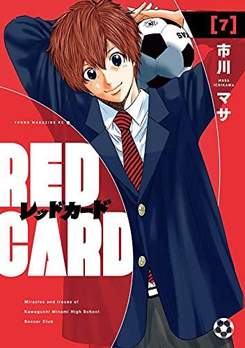 レッドカード (7)