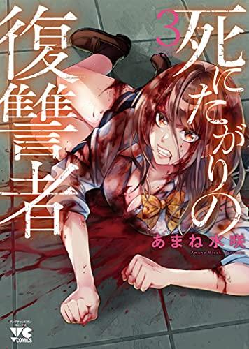 死にたがりの復讐者 3 (3)