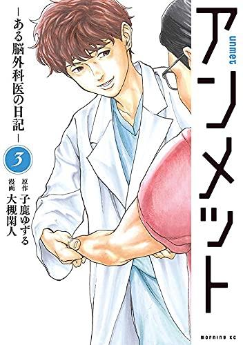 アンメット ーある脳外科医の日記ー (3)
