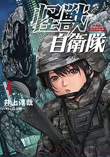 怪獣自衛隊 (4)