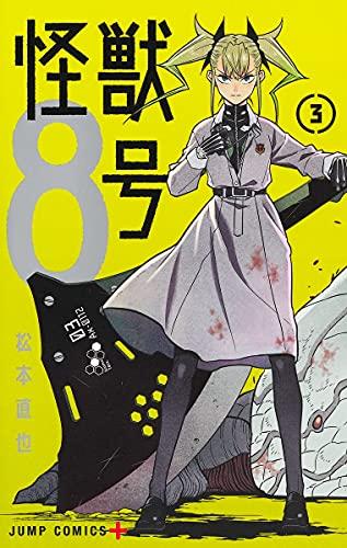 怪獣8号 (3)
