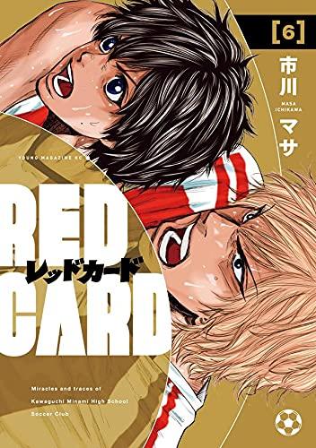 レッドカード (6)