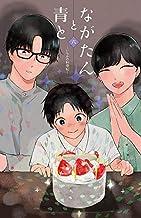 ながたんと青と-いちかの料理帖- (6)