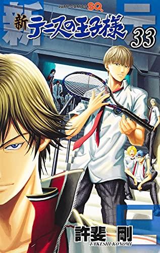 新テニスの王子様 (33)