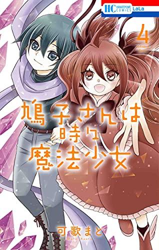 鳩子さんは時々魔法少女 (4)