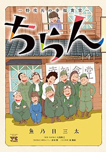 ちらんー特攻兵の幸福食堂ー 4 (4)