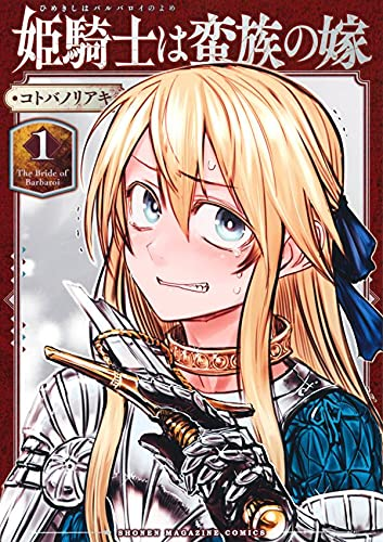 姫騎士は蛮族の嫁 (1)
