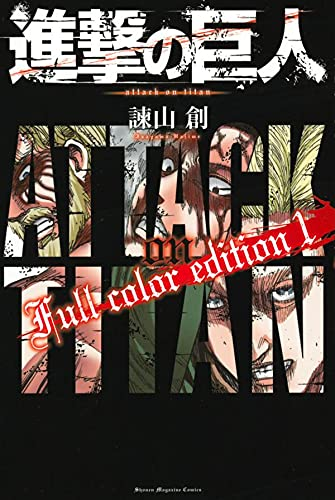 進撃の巨人 Full color edition (1)
