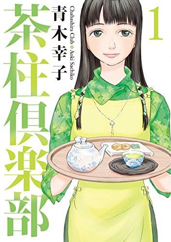 日本茶から「おもてなし」を学ぼう!オススメ漫画5選