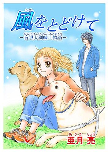 『風をとどけて ‐盲導犬訓練士物語‐』