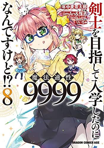 剣士を目指して入学したのに魔法適性9999なんですけど!? (8)