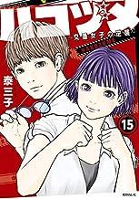 ハコヅメ~交番女子の逆襲~ (15)