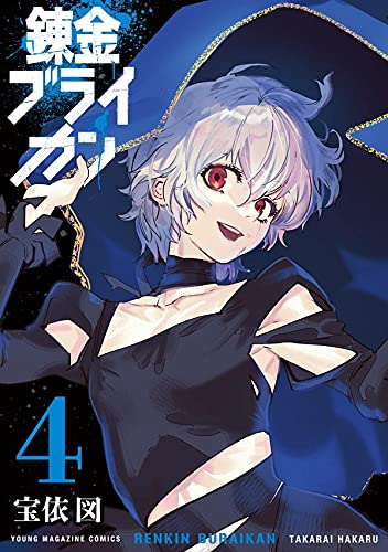 錬金ブライカン (4)
