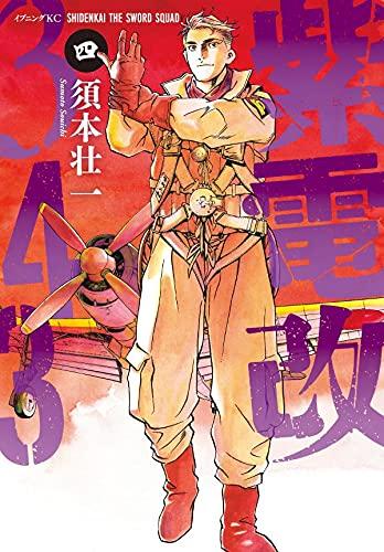 紫電改343 (4)