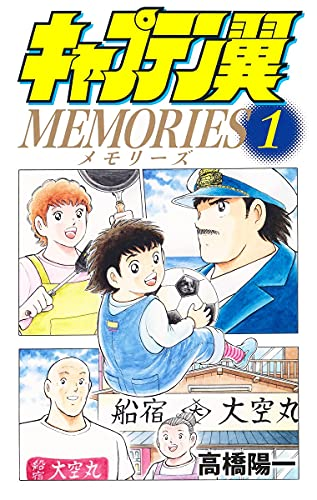 キャプテン翼 MEMORIES (1)