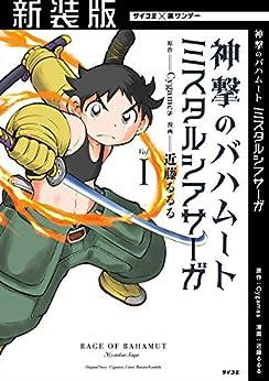【新装版】神撃のバハムート ミスタルシアサーガ (1)