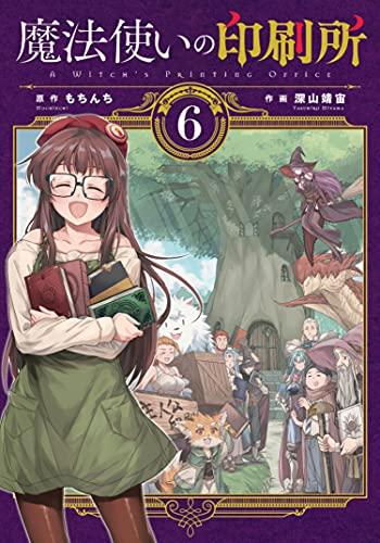 魔法使いの印刷所 (6)