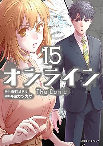 オンライン The Comic (15)
