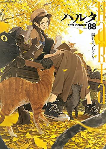 ハルタ 2021-OCTOBER volume (88)