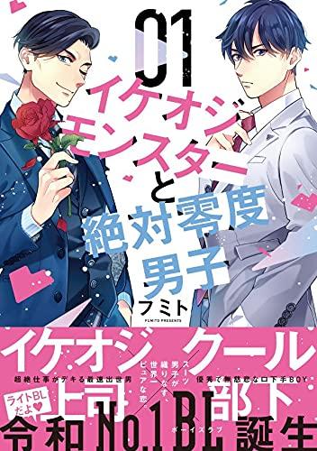 イケオジモンスターと絶対零度男子 (1)