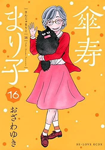 傘寿まり子 (16)