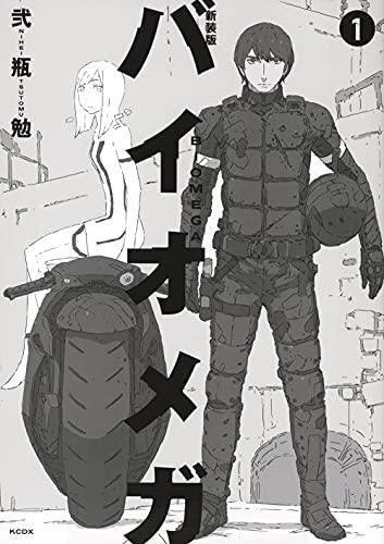 新装版 バイオメガ (1)