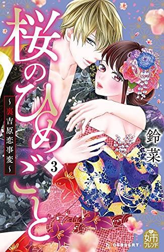 桜のひめごと ~裏吉原恋事変~ (3)
