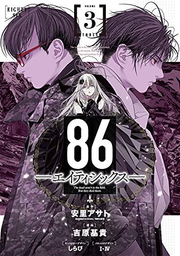 86ーエイティシックスー (3)