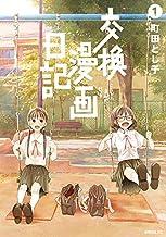 交換漫画日記 (1)