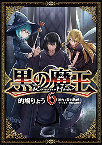 黒の魔王 (6)