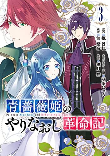 青薔薇姫のやりなおし革命記 (3)