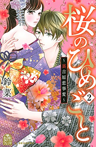 桜のひめごと ~裏吉原恋事変~ (2)