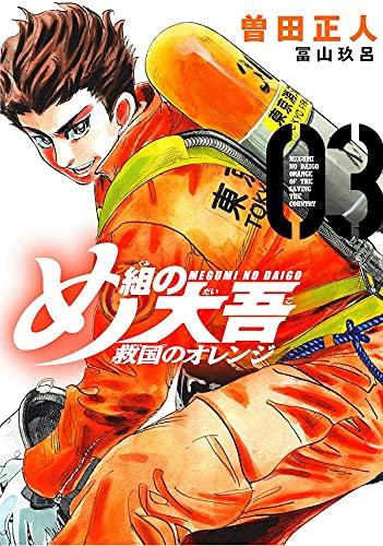 め組の大吾 救国のオレンジ (3)