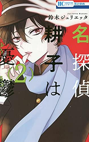 名探偵 耕子は憂鬱 (2)