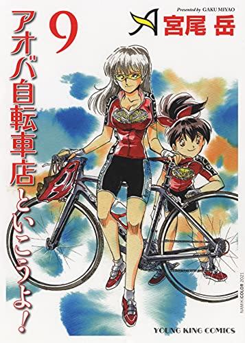 アオバ自転車店と行こうよ! (9)