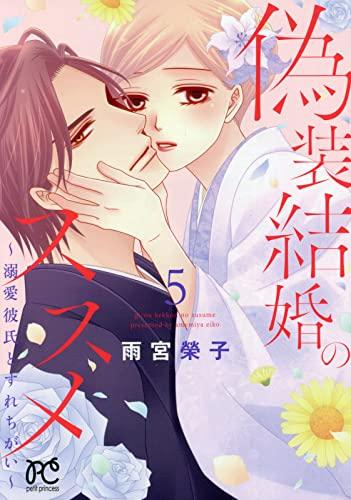 偽装結婚のススメ ~溺愛彼氏とすれちがい~ 5 (5)